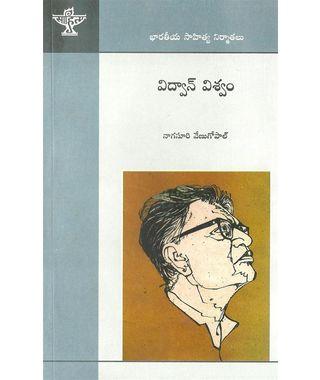 Vidwan Viswam