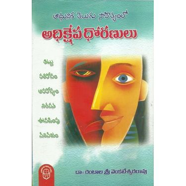Adhunika Telugu Sahityamlo Adhikshepa Dhoranulu