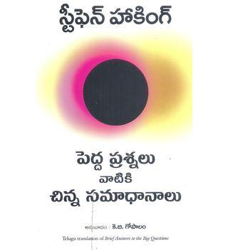 Stephen Hawking Pedda Prasnalu vatiki Chinna Samadhanalu