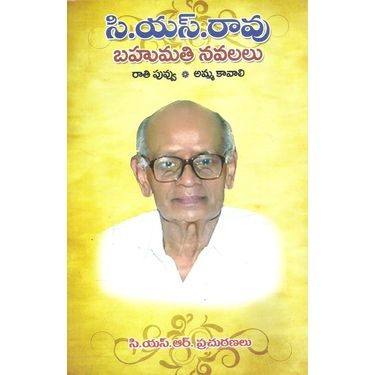 C S Rao Bahumati Navalalu