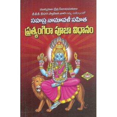 Pratyangira Pooja Vidhanam