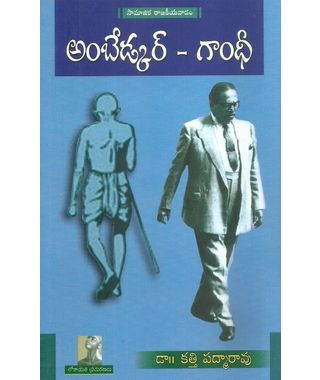 Ambedkar- Gandhi