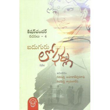 Kishan Chandar Rachanalu- 4 Iduguru Lofarlu