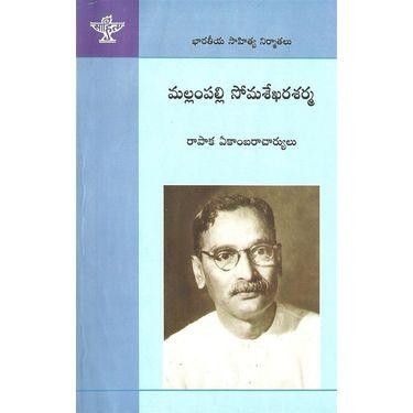 Mallampalli Soma Shekara Sarma