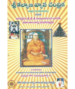 Sri Kalyana Vyasa Chandrika