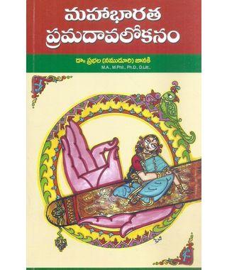Maha Bharatha Pramadavalokanam