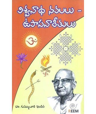 Viswanatha Navalalu- Upasanarithulu