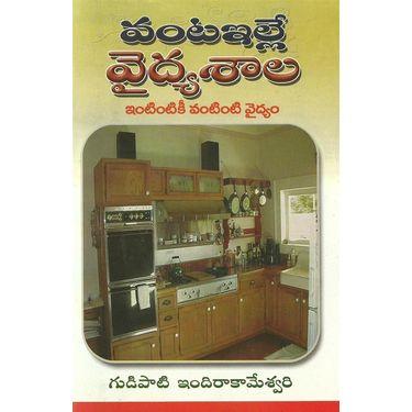 Vantaille Vidyasala