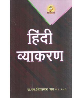 Hindi Vyakaranam