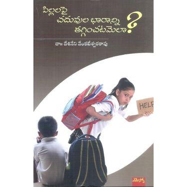 Pillalapai Chaduvulu Bhaaranni Tagginchatam Ela?