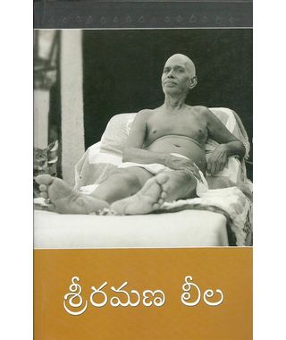 Sri Ramana Leela