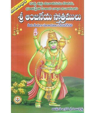 Sri Anjaneya Sthotramulu
