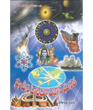 Prachina Hindu Vignana Ghanatha