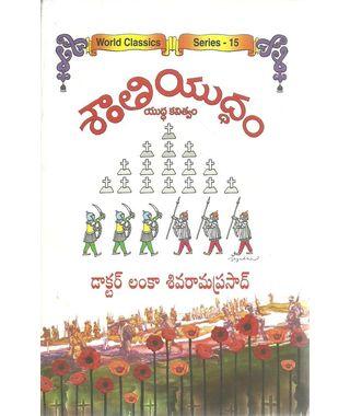 Santhi Yuddham