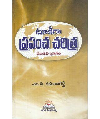 Tookiga Prapancha Charithra- 2
