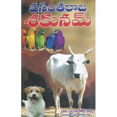 Vasantharaj Sakunam