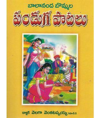 Balananda Bommala Panduga Patalu