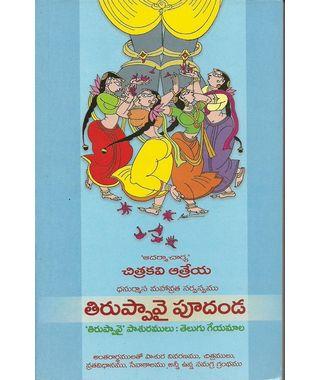 Thiruppavi Pudanda