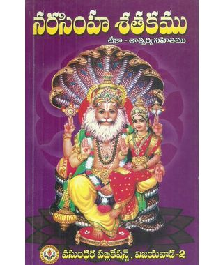 Narasimha Sathakamu