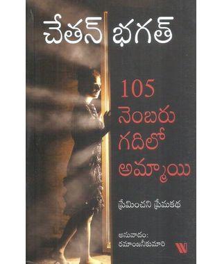 105 Number Gadhilo Ammayi