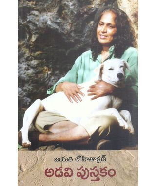 Adavi Pusthakam