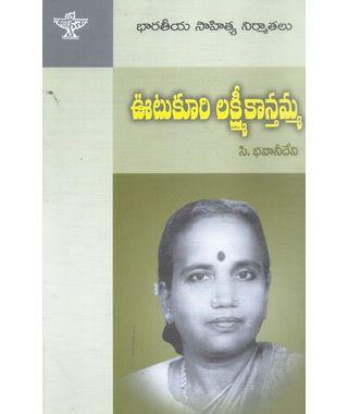 Bharatiya Sahitya Nirmathalu Utukuri Lakshmikanthamma
