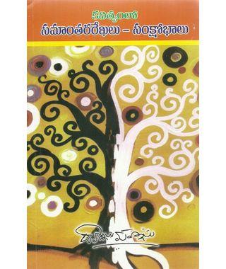 Kavitwamlo Samanthara Rekhalu- Sankshobhalu