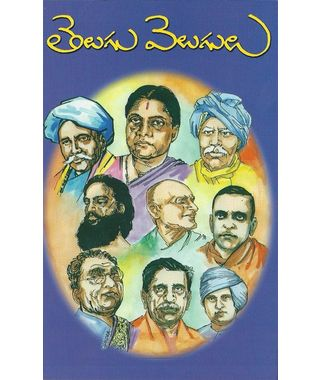 Telugu Velugulu