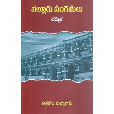 Nellore Sangathulu