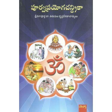 Purva Prayoga Chandrika