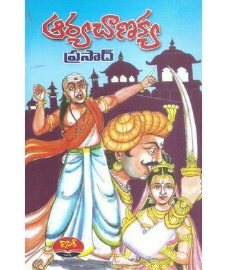 Aryachanakya