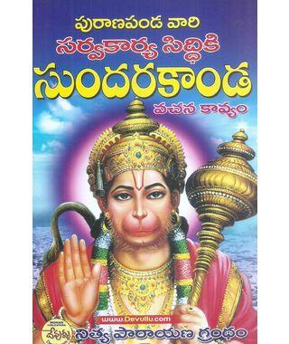 Puranapanda vari Sarvakarya Siddiki Sundarakanda (Vachana Kavyam)