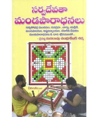 Sarvadevatha Mandaparadhanalu