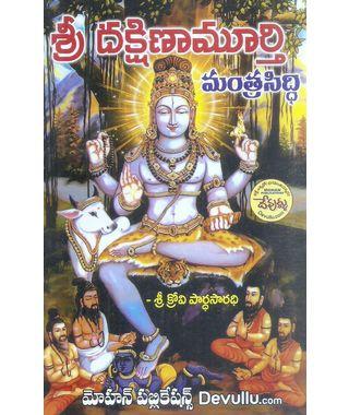 Sri Dakshinamurthy Mantrasiddi