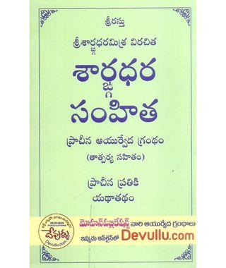 Sarjgnadhara Simhitha