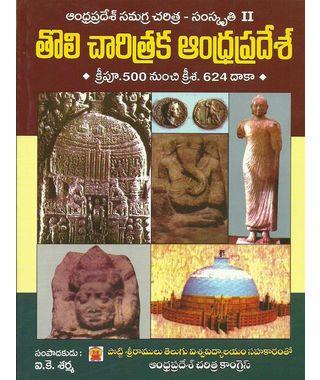 Andhra Pradesh Samagra Charitra, Samskruthi- 2 ( Tolli Charitraka Andhrapradesh)