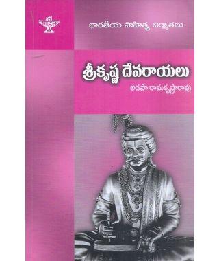 Sri Krishnadevarayulu