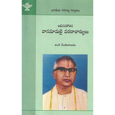 Vanamamalai Varadhacharyulu