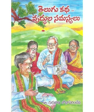 Telugu Katha Vruddhula Samasyalu
