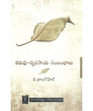 Karuvu- Vyavasaya Sambandhalu