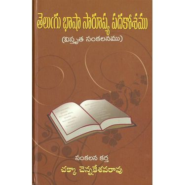Telugu Basha Sarupya Padhakosam
