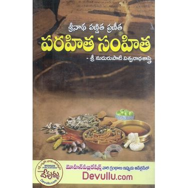 Parahitha Samhitha