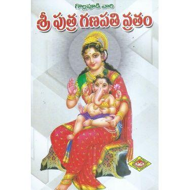 Sri Putra Ganapathi Vratam