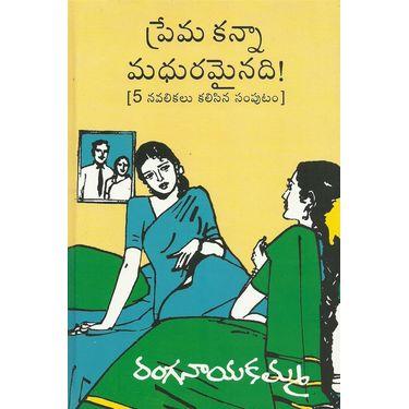 Prema kanna Madhuramyinadhi