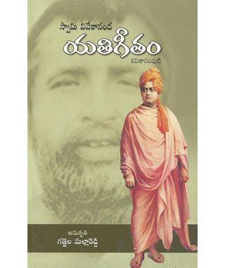 Yathi Geetham