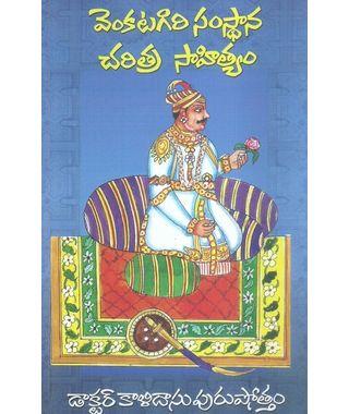 Venkatagiri Samsthana Charitra Sahityam
