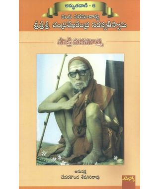 Amruthavani- 6 Sakshi Paramatma