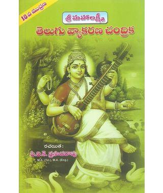 Telugu Vyakarana Chandrika