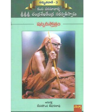 Amruthavani- 3 Shatpadee Sthotram