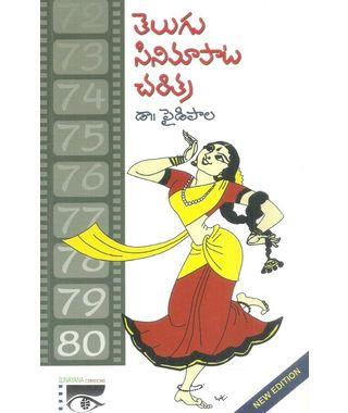 Telugu Cinema Paata Charithra